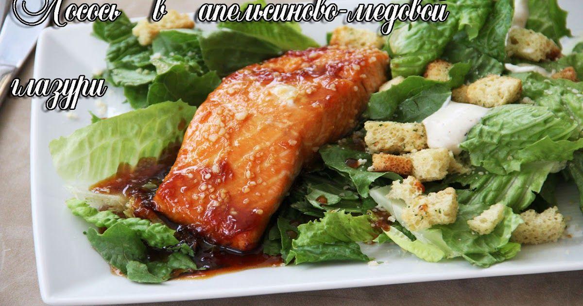 Если нужен какой-то праздничный рецепт с ярким и необычным соусом, то это то что надо. Рыба готовится сама в духовке, а соус не оставит р...