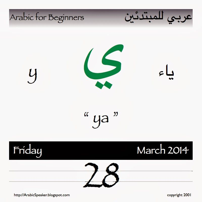 Learn the whole Arabic Alphabet starting from the beginning each - notice of copyright importance