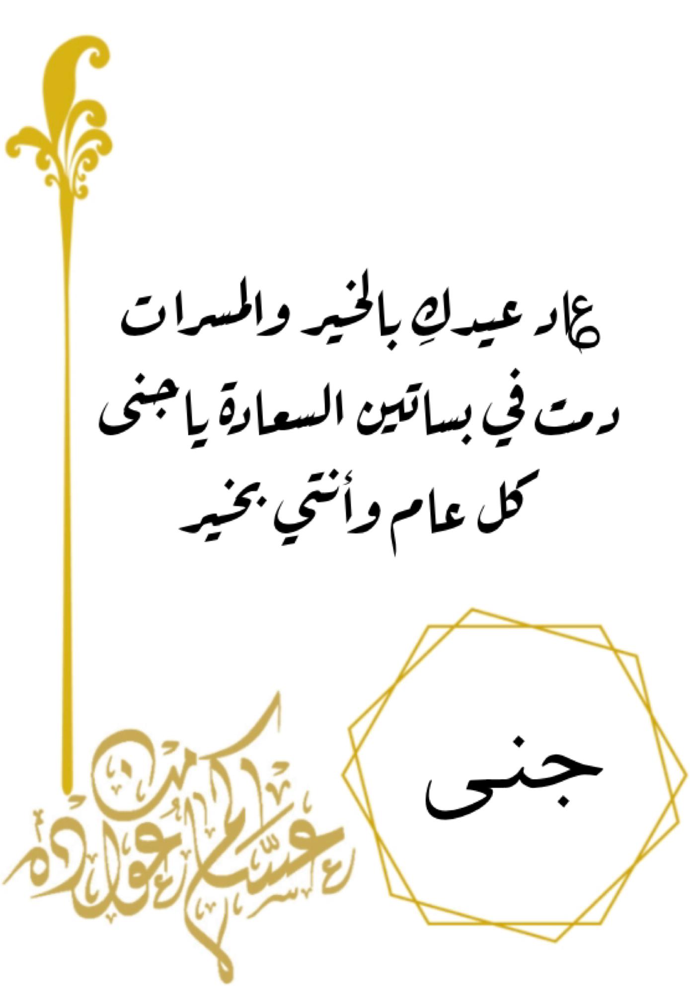 كل عام وانتم بخير In 2020 Arabic Calligraphy Art Calligraphy