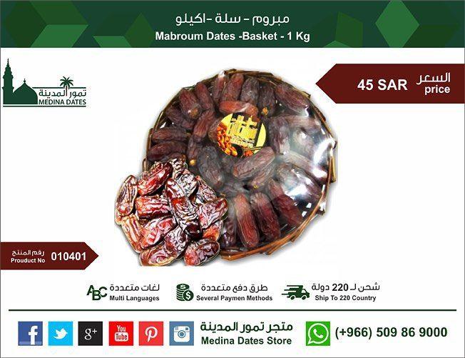 متجر تمور المدينة Medina Dates On Instagram تمر مبروم ع متجر تمور المدينة Medina