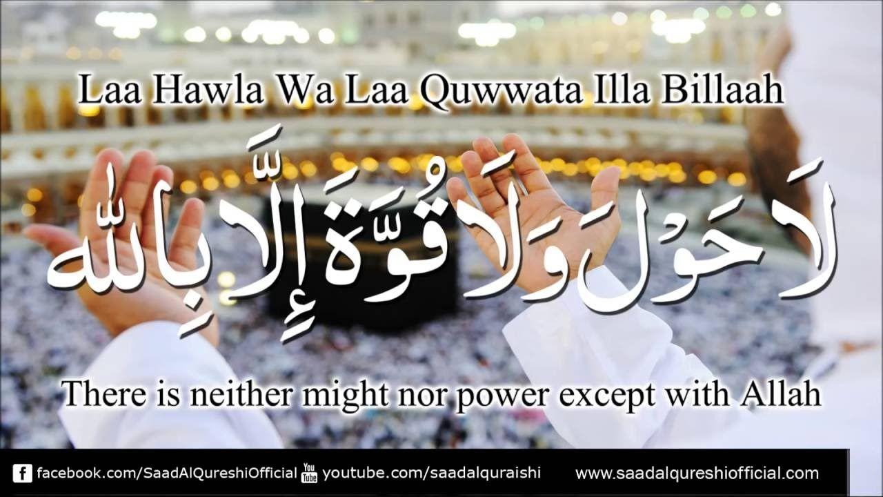 Beautiful ZIKR of Allah La Hawla Wala Quwwata illa