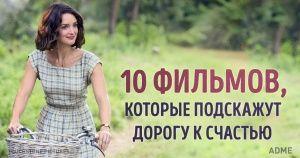 10фильмов, которые подскажут дорогу ксчастью