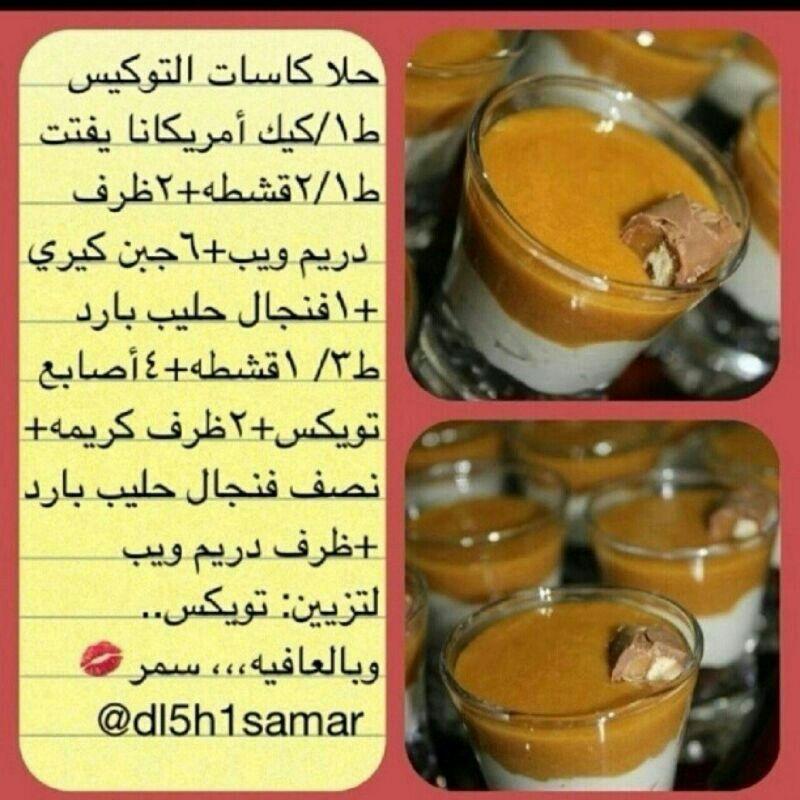 حلا التويكس Arabic Dessert Tunisian Food Desserts