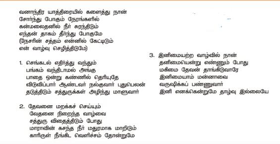 Vanandira Yatherayil -வனாந்திர யாத்திரையில் song lyrics ...