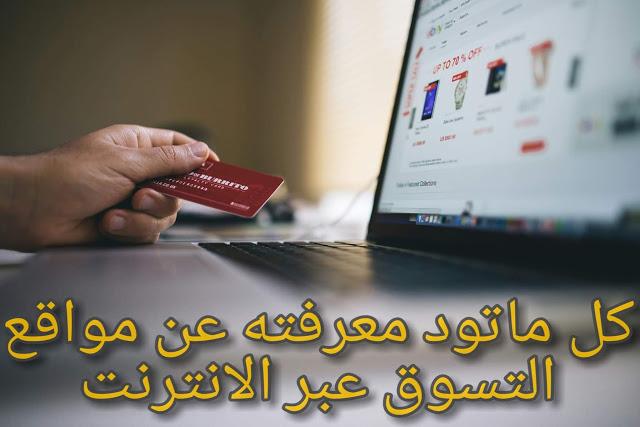 كل ما تحتاج معرفته حول مواقع التسوق عبر الإنترنت Online Shopping Websites Shopping Websites Company Logo