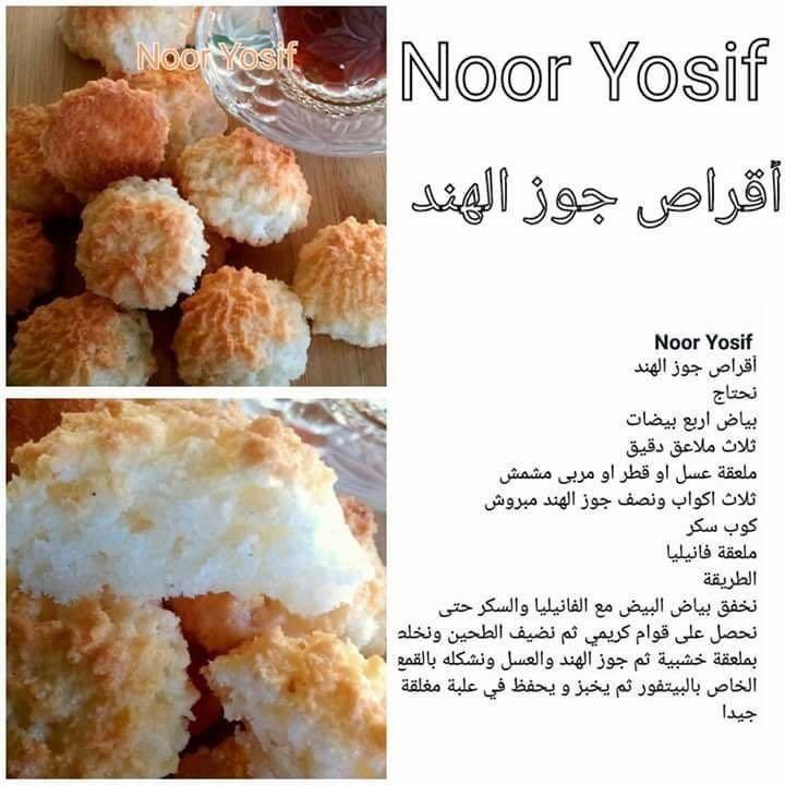 اقراص جوز الهند Baby Food Recipes Food Recipies Libyan Food