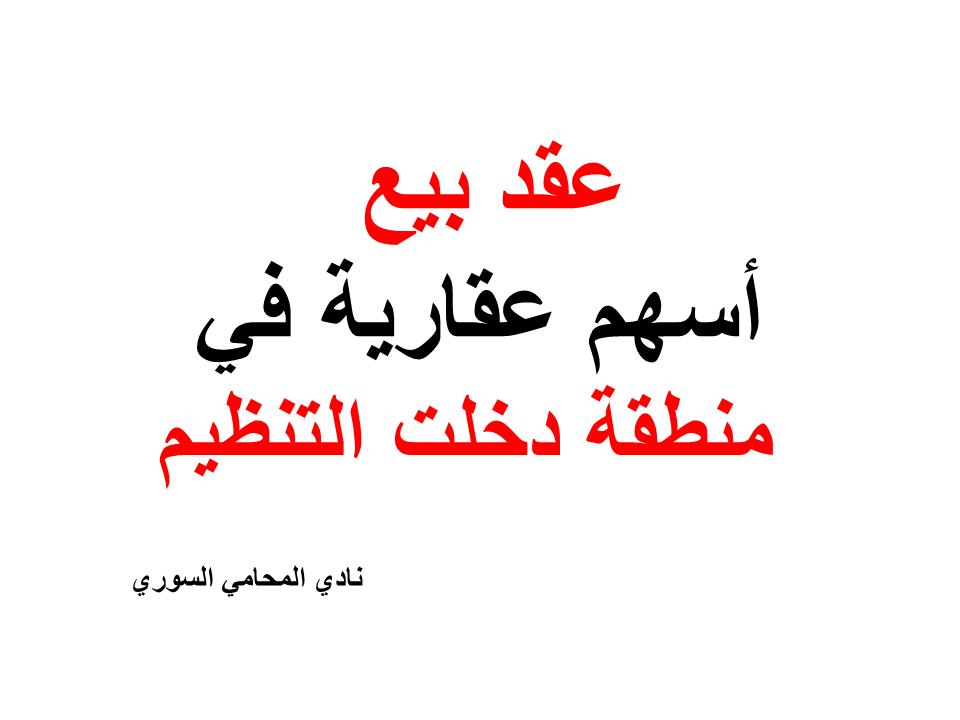 صيغة ونموذج عقد بیع أسهم عقارية في منطقة دخلت التنظيم Arabic Calligraphy