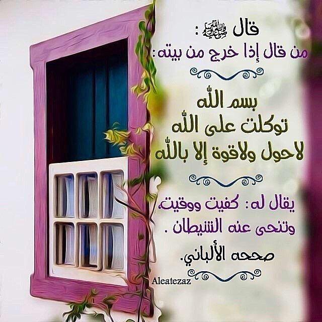 بسم الله توكلنا على الله و لا حول ولا قوة إلا بالله Prayers Frame Quotes