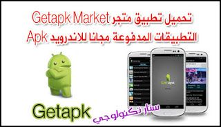 تحميل متجر Getapk Market التطبيقات المدفوعة مجانا للاندرويد Apk Marketing Technology Electronic Products