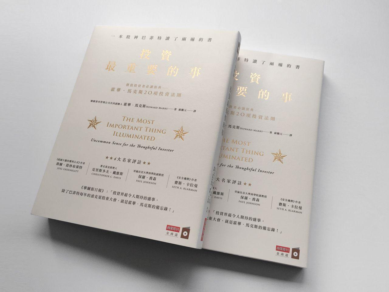 投資最重要的事 The Most Important Thing Illuminated 書籍封面設計 on Behance