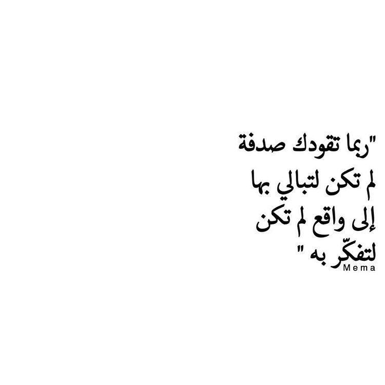 و ما أجملها من صدف Belief Quotes Quran Quotes Quotations