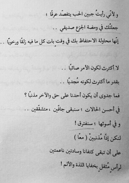 Pin by doaa mohamed on ≈ فضفضه. ≈ Arabic love quotes
