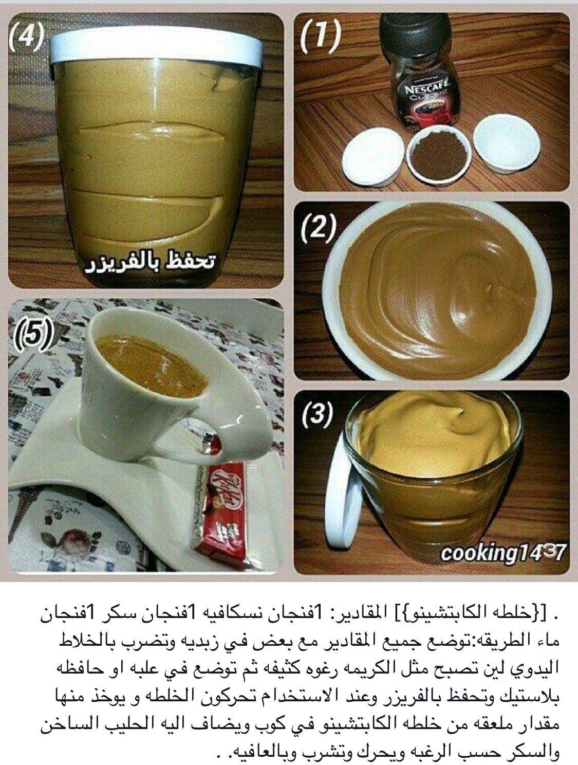 خلطة الكابتشينو Coffee Drink Recipes Coffee Recipes Cookout Food