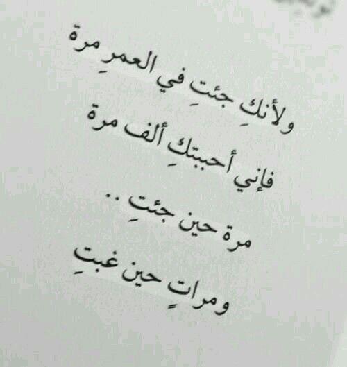 و لأنك جئت في العمر مرة فأني أحببتك ألف مرة Funny Arabic Quotes Arabic Love Quotes Love Words