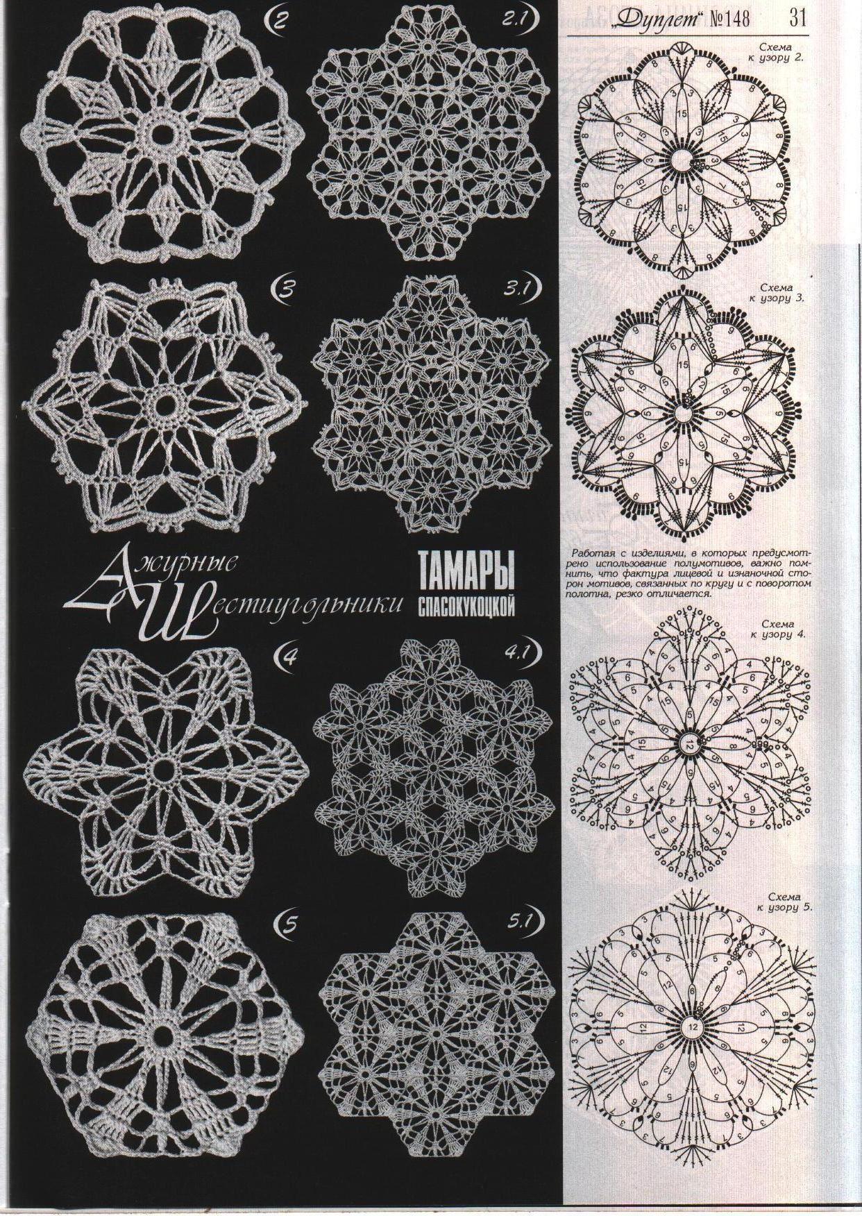 67.motivi crochet
