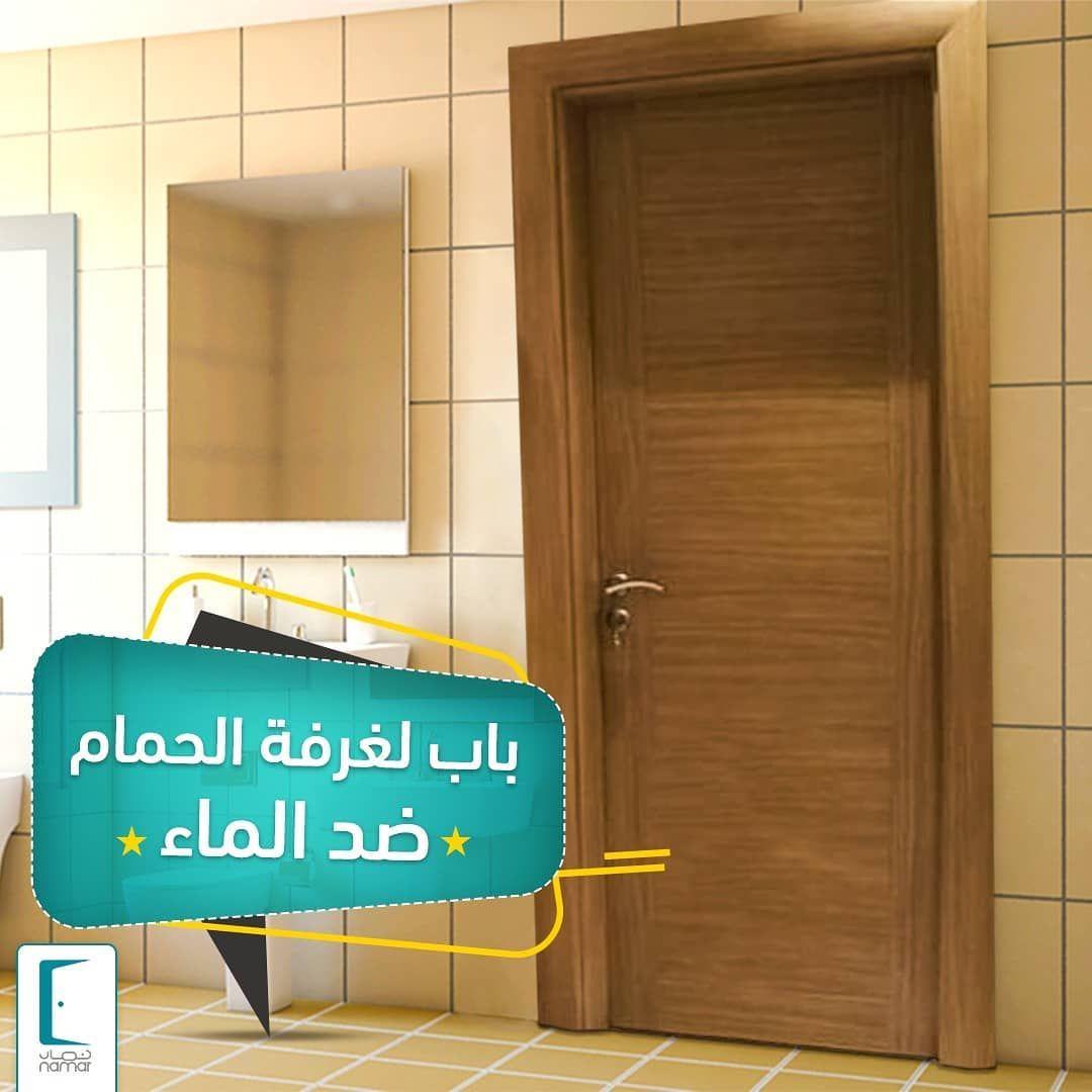 نتيجة لتغيرات نسبة الرطوبة في غرفة الحمام فأنت محتاج إلى باب داخلي ضد الماء ولا يتأثر بالتغيرات المناخية و ضد التشققات مع البحث Diy Decor Namar Home Decor