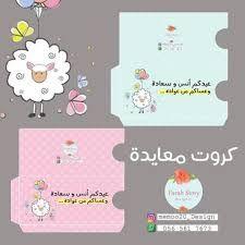 نتيجة بحث الصور عن كروت عيدية جاهزة للطباعة Diy Eid Cards Eid Crafts Eid Stickers