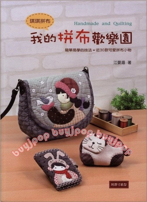 Chinese Edition Japanese Craft Pattern Book Happy Life Animal Doll