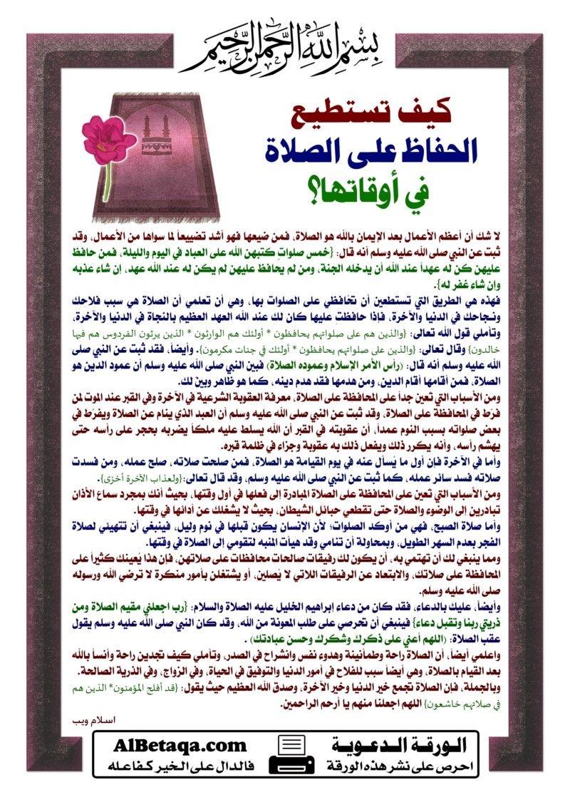 كيف تستطيع المرأة الحفاظ على الصلاة فى وقتها Islamic Messages Islam Facts Islamic Phrases