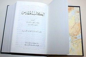 Blue Arabic Language Bible Size 43 UBS 2007 Print الحياة مع الله ب المسيح