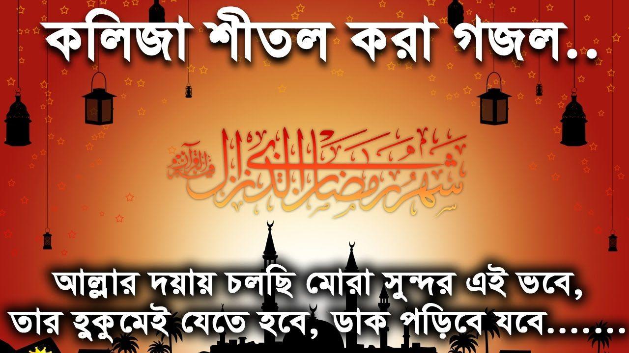 Allahr Doai Cholce Mora || Sundor Ai Vobe || আল্লাহর দয়ায় চলছি মোরা সুন্...