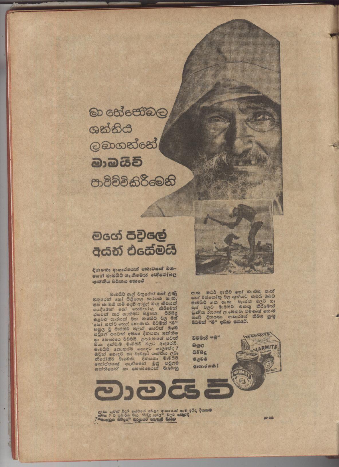 Marmite Srilankaoldpaperadvertisement Old Paper Vintage Advertisements Sri Lanka