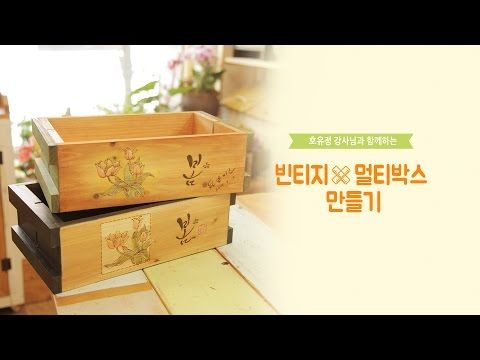 [손잡이닷컴] 152회 DIY강좌_빈티지멀티박스만들기 - YouTube
