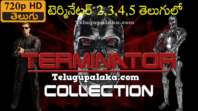 Terminator Quadrilogy 3 4 5 720p Bdrip Multi Audio Telugu Dubbed Movies Terminator Movies Movies Telugu Movies