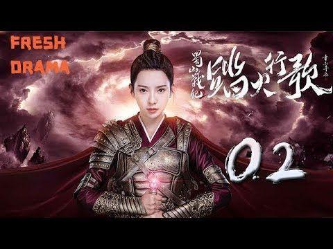 The Legend Of JADE SWORD (蜀山战纪2踏火行歌) - Episode 2 [Eng Subs