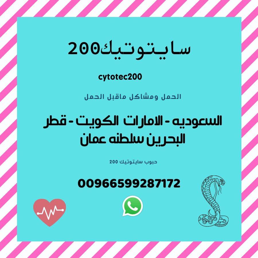 إعلان للبيع حبوب سايتوتيك الانجليزيه جدة الرياض Nasa Images Labels