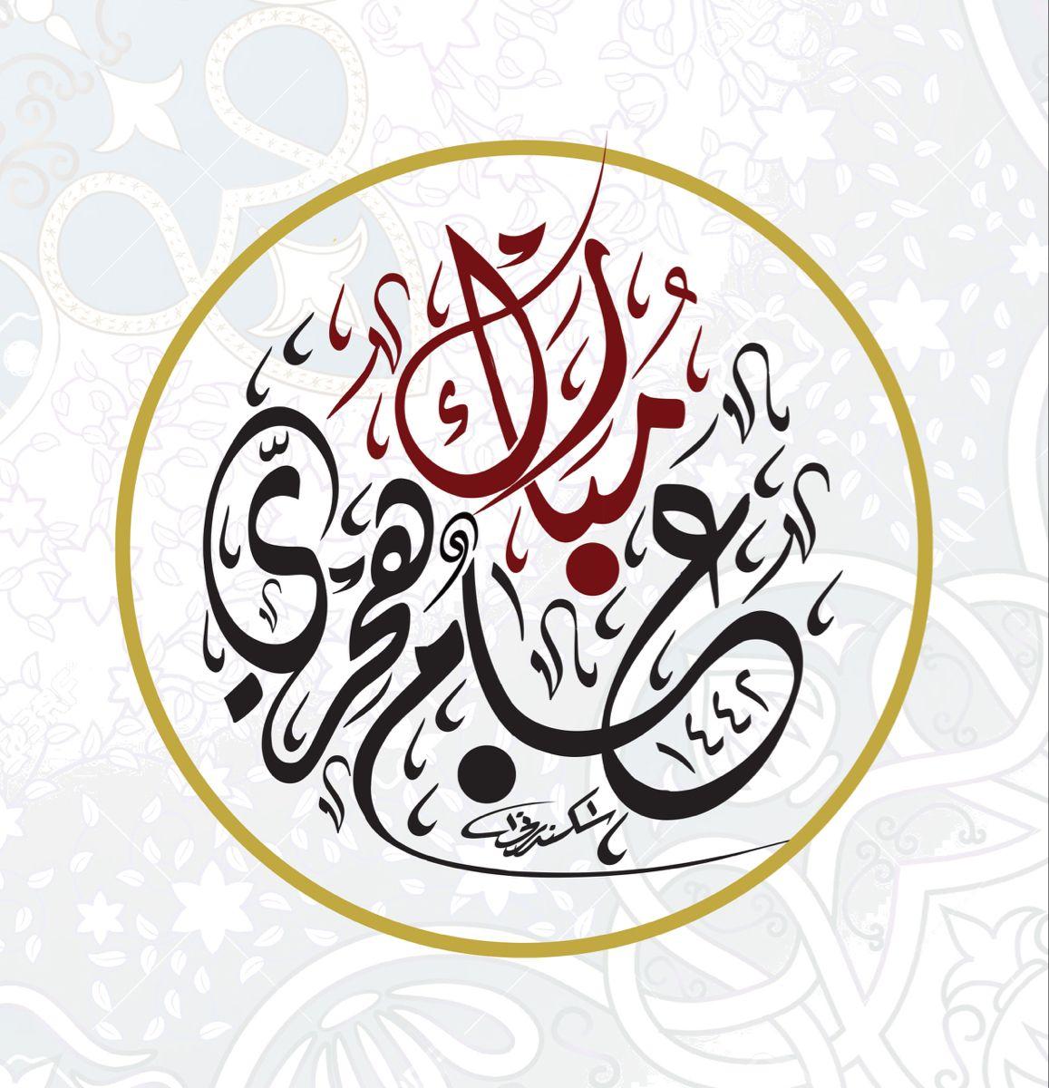 عام هجري مبارك ١٤٤٢ بخط الخطاط احمد اسكندراني في مدينة جدة Islamic Art Pattern Eid Cards Pattern Art