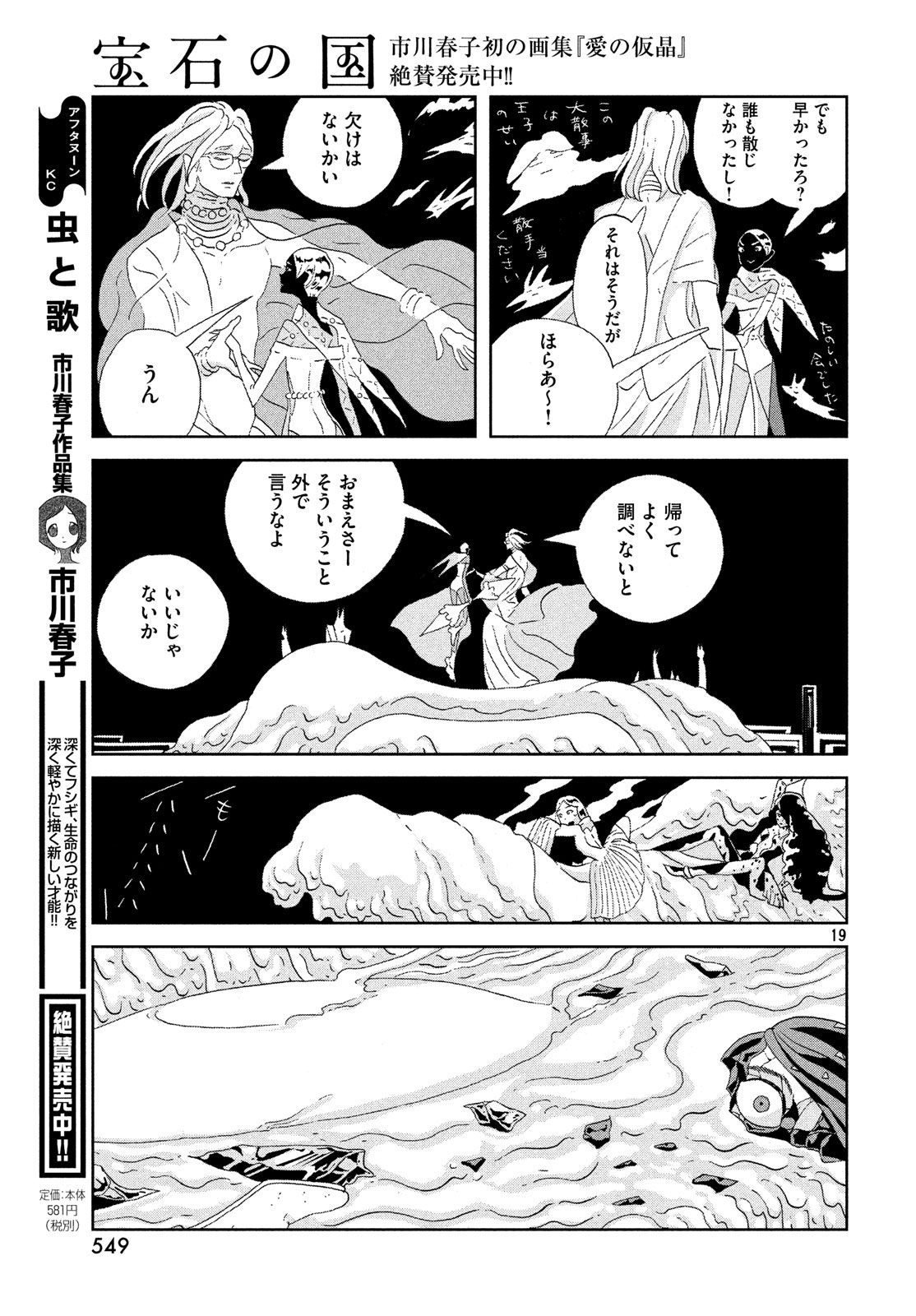 Houseki no Kuni - Raw Chapter 71 - LHScan net | Houseki no kuni