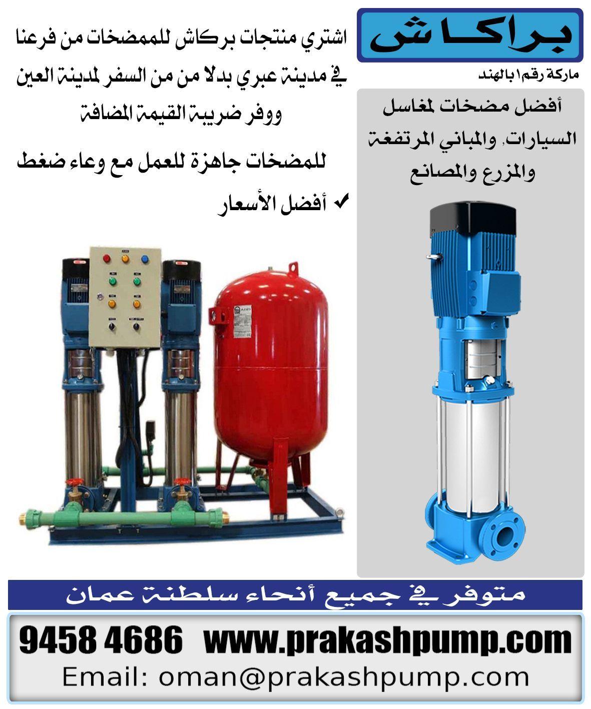 Prakash Prakashpump Prakashpumpest Water Motor Waterpump New Design Sale Uae Oman Home Appliances Vacuum Vacuum Cleaner
