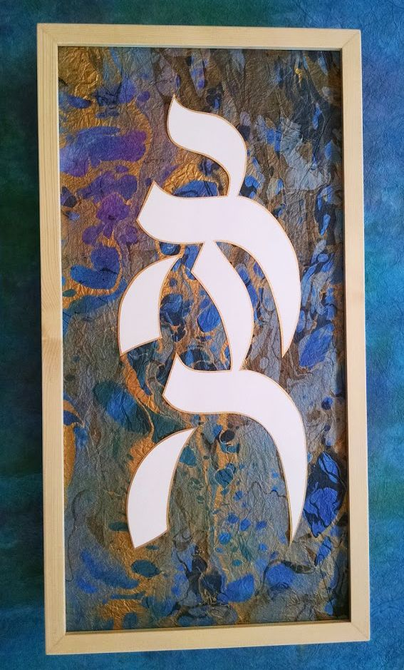 """Is God perfect? What does it mean to be created """"b'tzelim elohim,"""" in the image of God? A midrash in Jewish papercut art: bit.ly/is-god-perfect"""