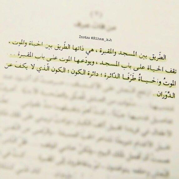 رواية ذائقة الموت ايمن العتوم Talking Quotes Quotations Quotes