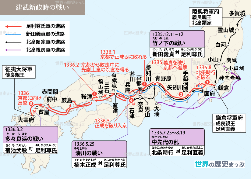建武の新政 歴史 日本史 地図