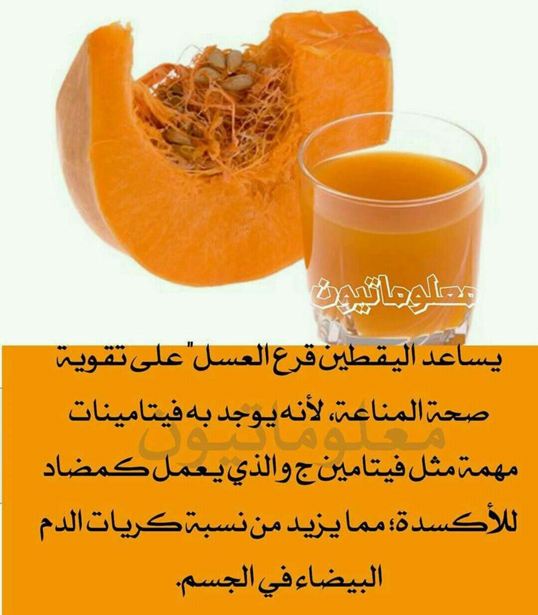 Pin By Med Iyed Mahiddine On Arabic Natural Medicine Healthy Drinks Smoothies Health Food Food Facts