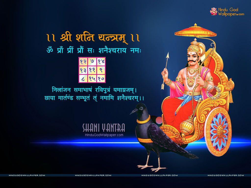 Shani Yantra Wallpapers & Images for Desktop Download | Shani dev,  Wallpaper gallery, Wallpaper free download