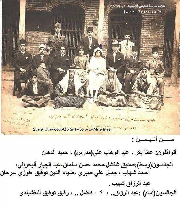 مدرسة التفيض الاهلية عام 1925 الطلاب يمثلون رواية لولا المحامي Photo Movie Posters Poster