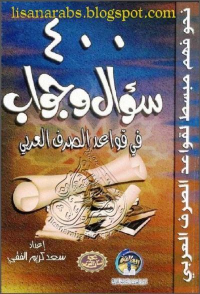 Pin By Muthnaa88 Mubark On لغه عربيه Learn Arabic Language Learning Arabic Arabic Language