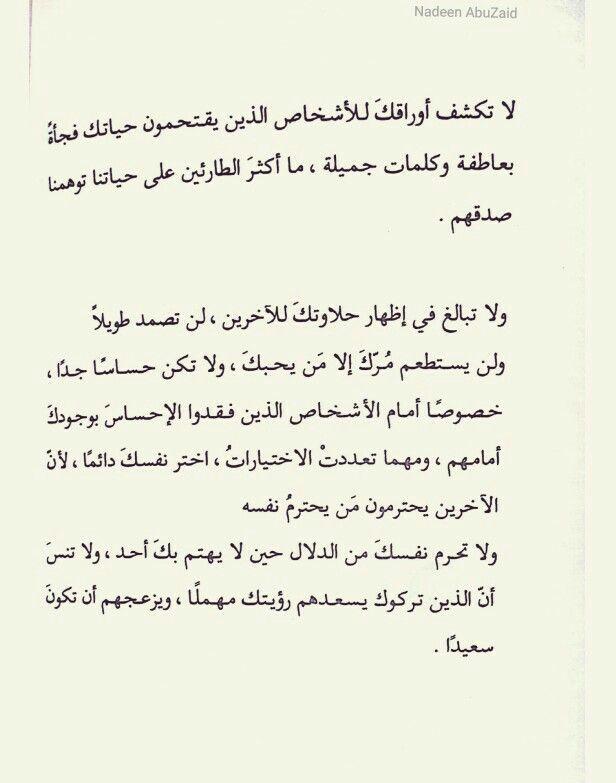 من كتاب الأمنيات لا تموت Quotes Arabic Quotes Math