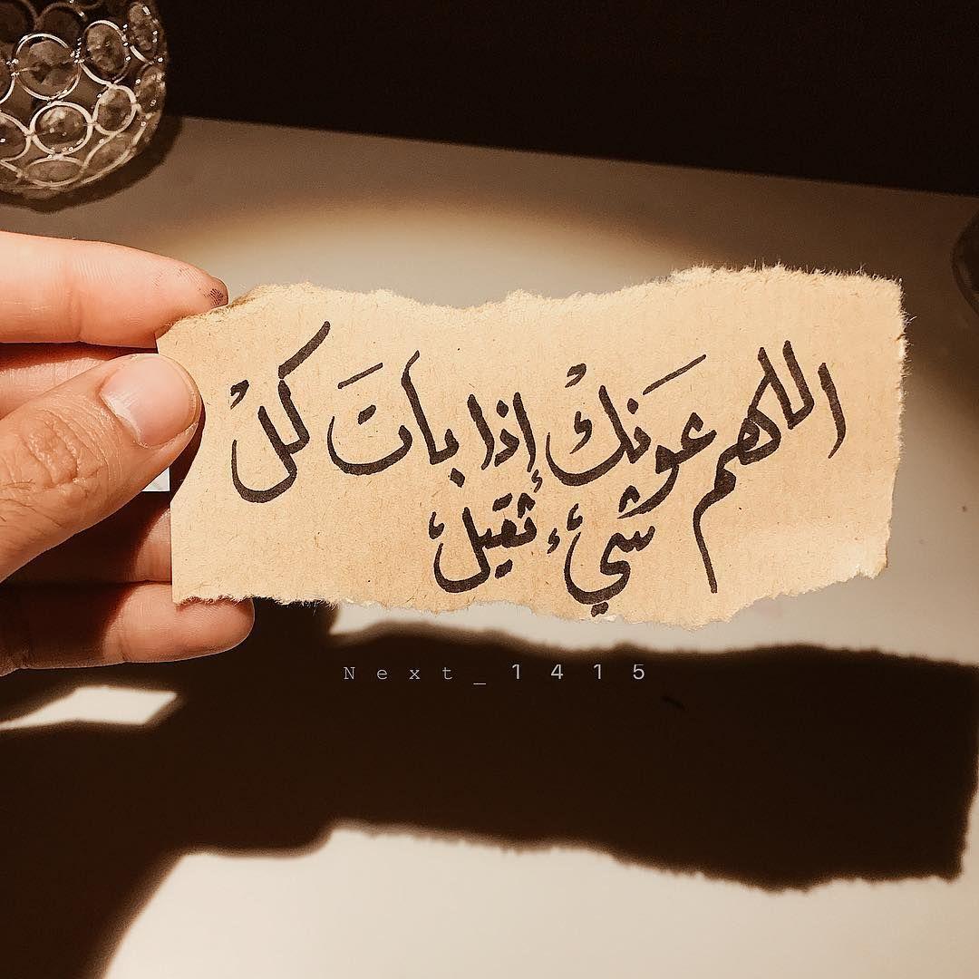 اللهم عونك إذا بات كل شيء ثقيل Arabic Arabic Calligraphy Calligraphy
