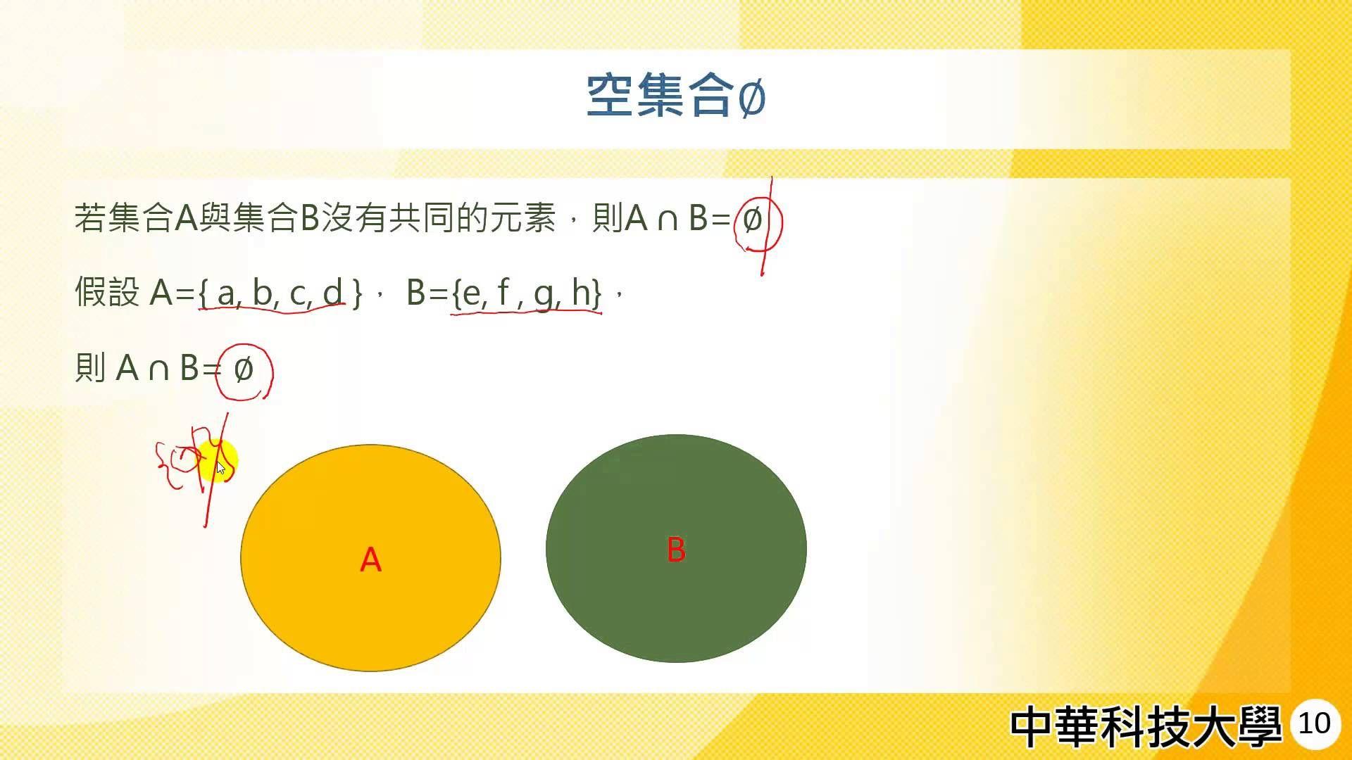 01基礎數學-集合之符號與關係
