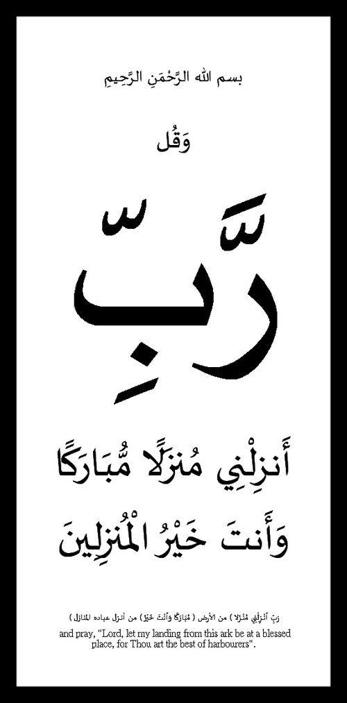 رب انزلنى منزلا مباركا Islam Islamic Design All About Islam