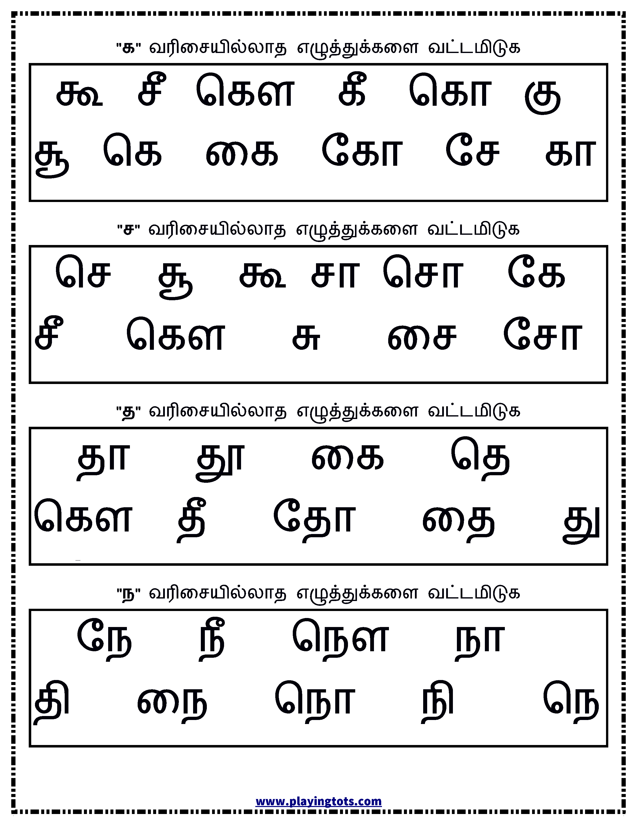 worksheets - tamil letters - odd one out (எழுத்துக்கள் ...