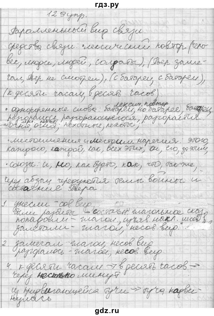 Готовые домашние задания по английскому языку по учебнику 5 класс биболетова трубанева добрынина