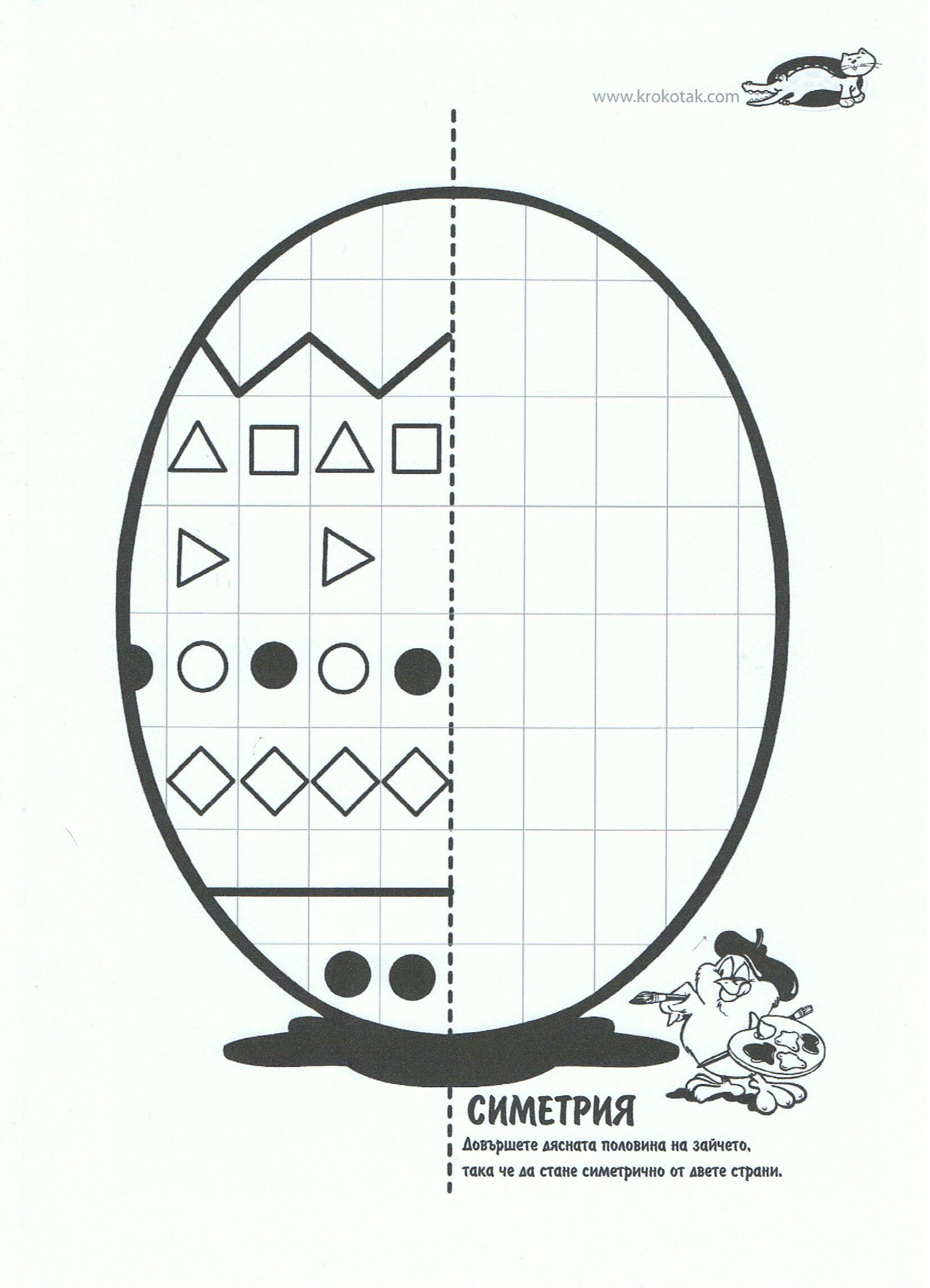 graphisme symétrie œuf de pâques | ressources pour la maternelle