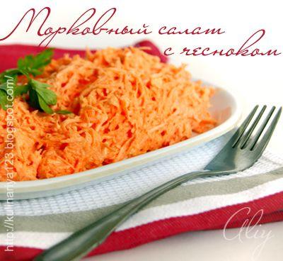 376. Морковный салат с чесноком | Морковный салат, Еда ...
