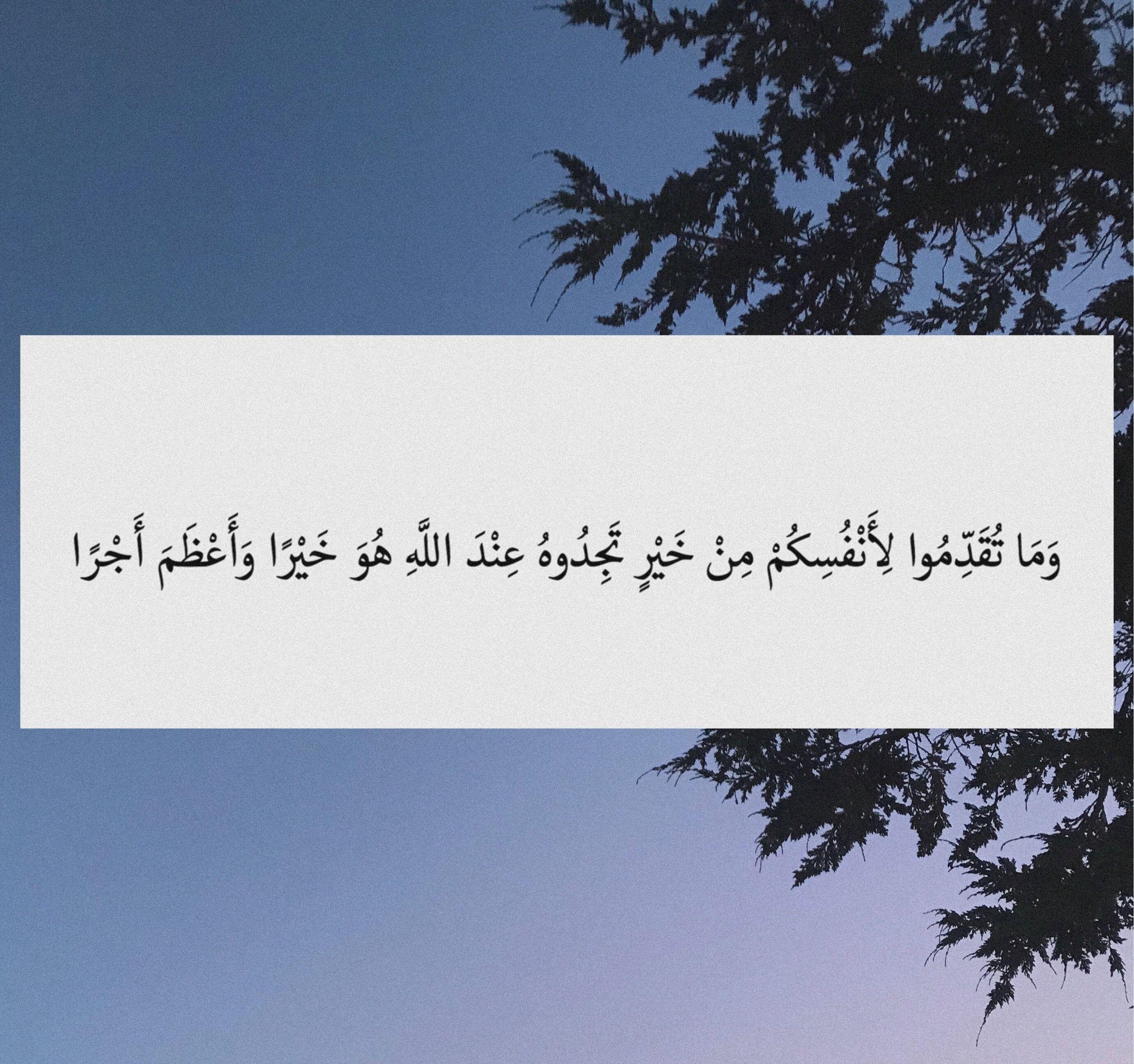 Pin By White Paperr1 On أدعية و أذكار Quran Quotes Quran Quotes Inspirational Quran Quotes Verses