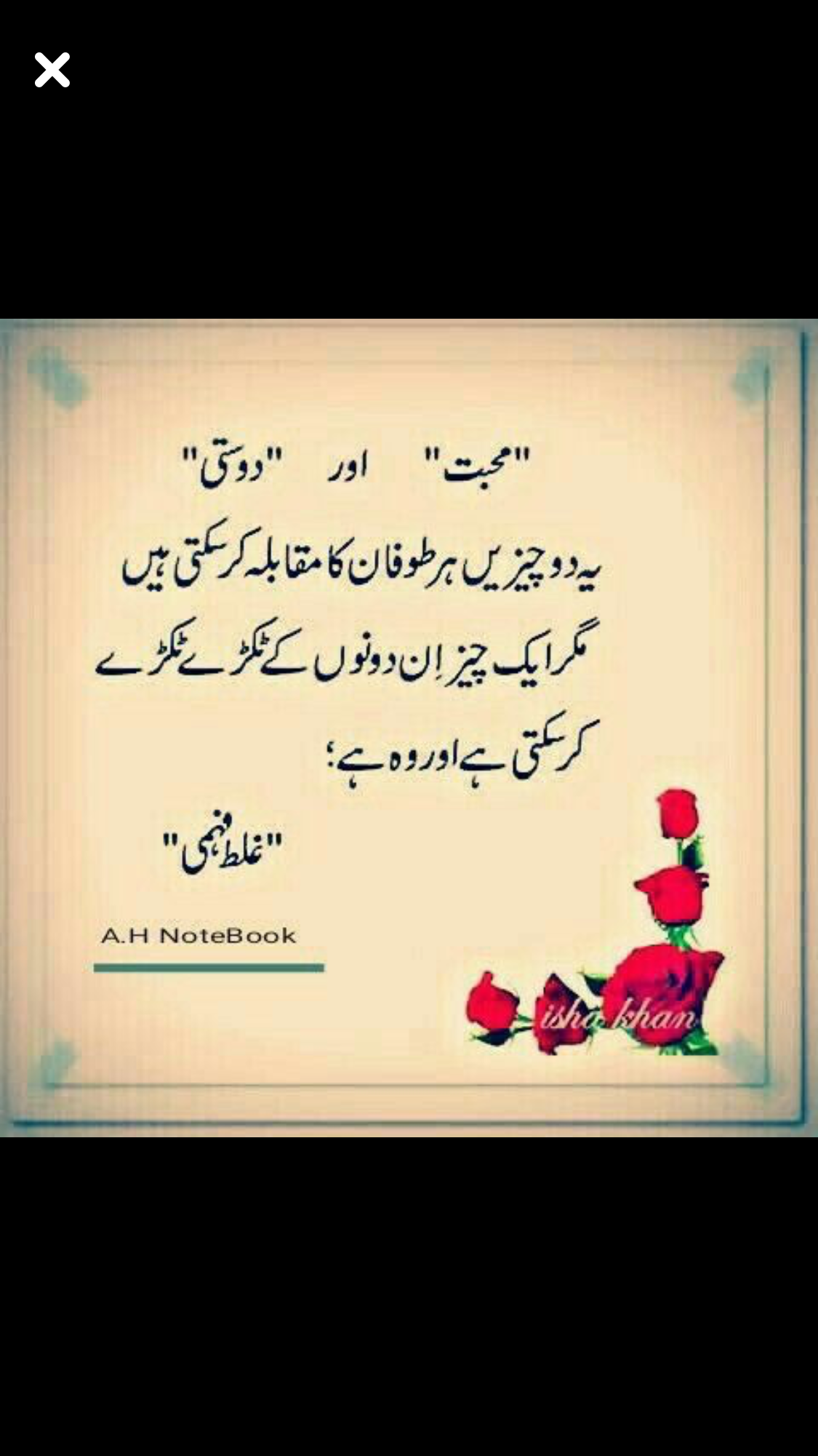 Pin by Soomal mari on urdu Friendship quotes in urdu